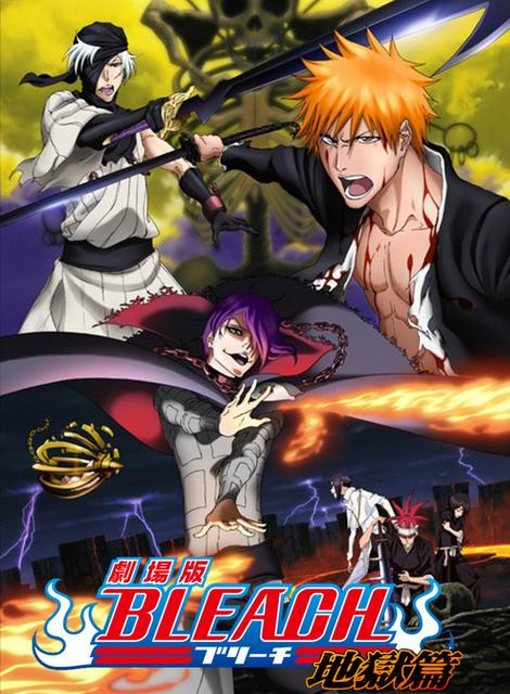 Bleach – Filme 04 – Jigoku henA Saga do Inferno